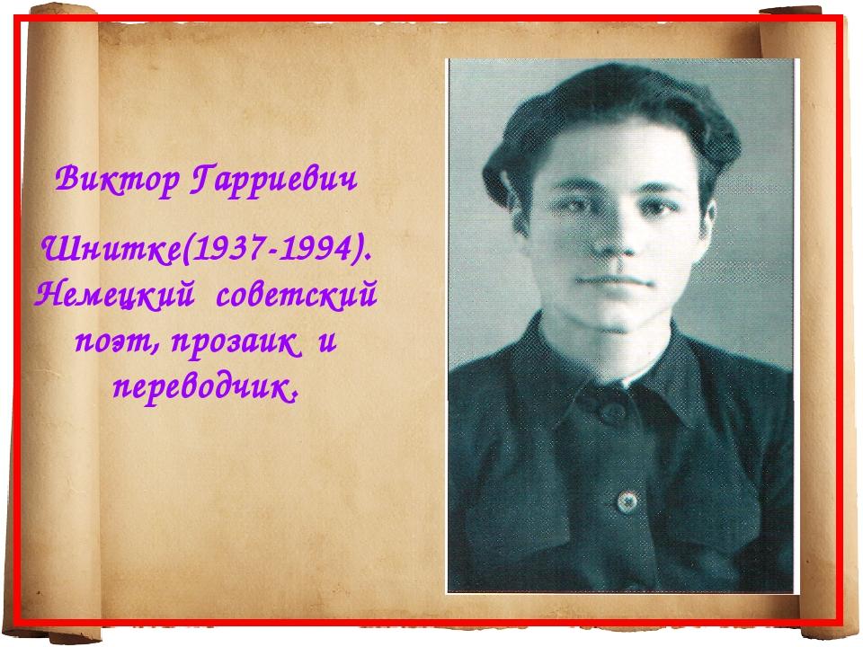 Виктор Гарриевич Шнитке(1937-1994). Немецкий советский поэт, прозаик и перево...
