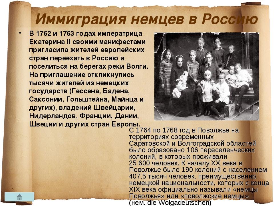 Иммиграция немцев в Россию В 1762 и 1763годах императрица Екатерина II своим...
