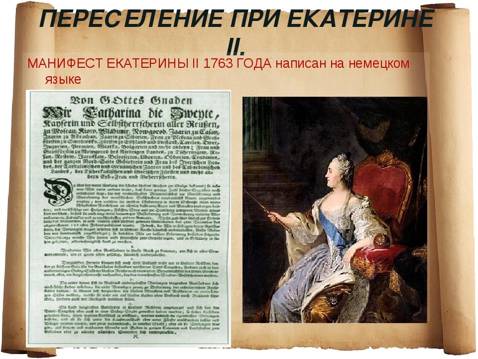 ПЕРЕСЕЛЕНИЕ ПРИ ЕКАТЕРИНЕ II. МАНИФЕСТ ЕКАТЕРИНЫ II 1763 ГОДА написан на неме...