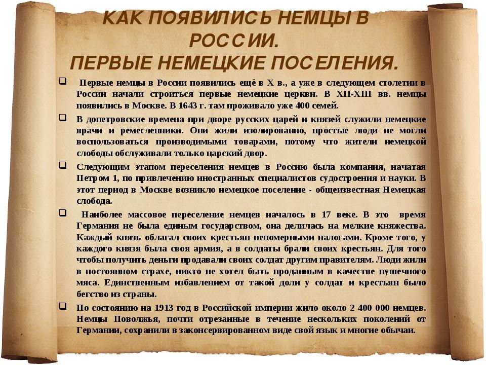 КАК ПОЯВИЛИСЬ НЕМЦЫ В РОССИИ. ПЕРВЫЕ НЕМЕЦКИЕ ПОСЕЛЕНИЯ. Первые немцы в Росс...