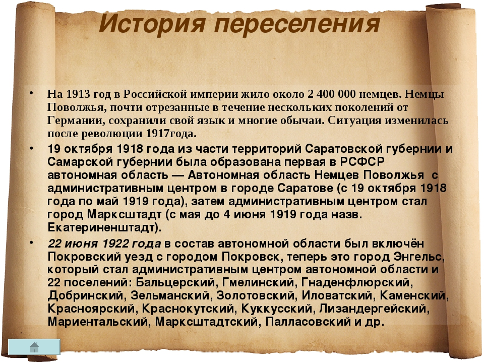История переселения На 1913 год в Российской империи жило около 2 400 000 нем...