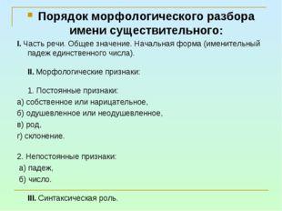 Порядок морфологического разбора имени существительного: I.Часть речи. Общее