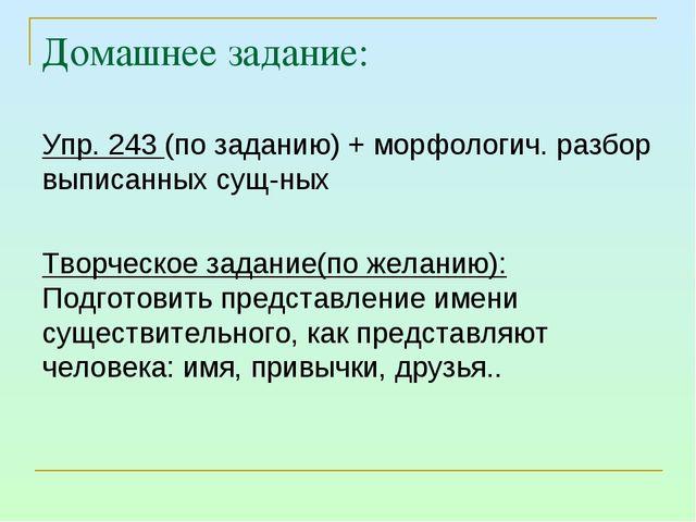 Домашнее задание: Упр. 243 (по заданию) + морфологич. разбор выписанных сущ-н...