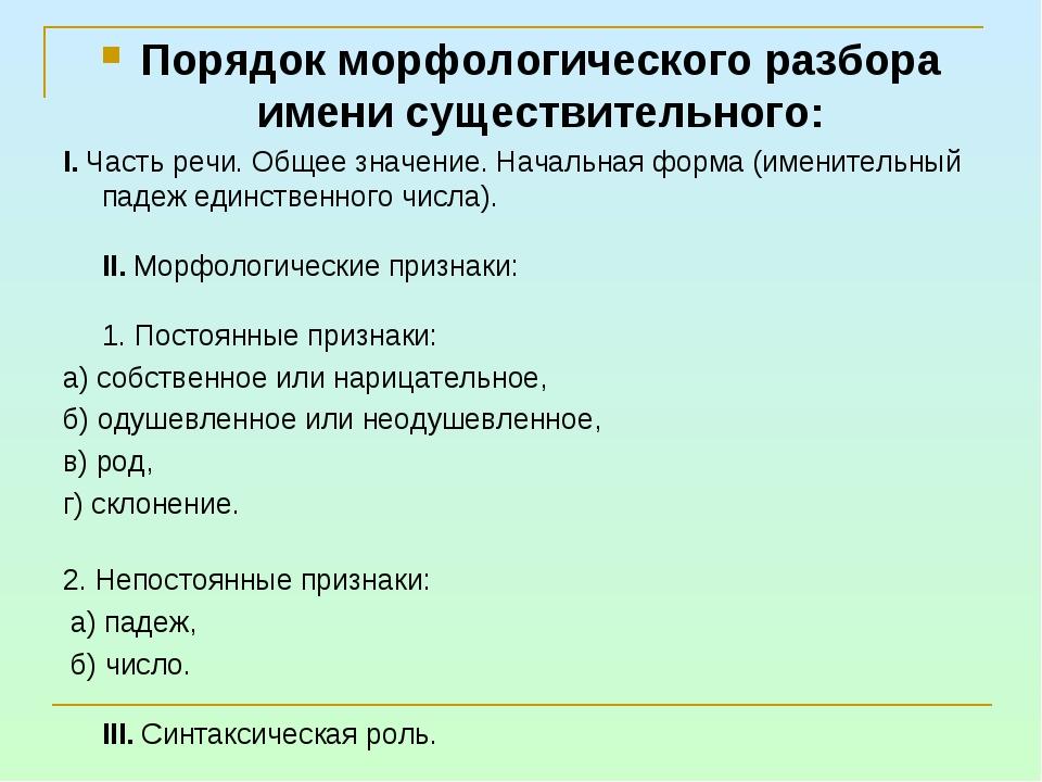 Порядок морфологического разбора имени существительного: I.Часть речи. Общее...