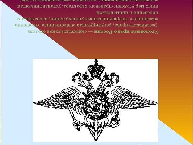Уголовное право России— самостоятельнаяотрасльроссийского права, регулирую...