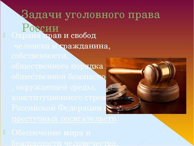 Задачи уголовного права России Охранаправисвободчеловека и гражданина,со...