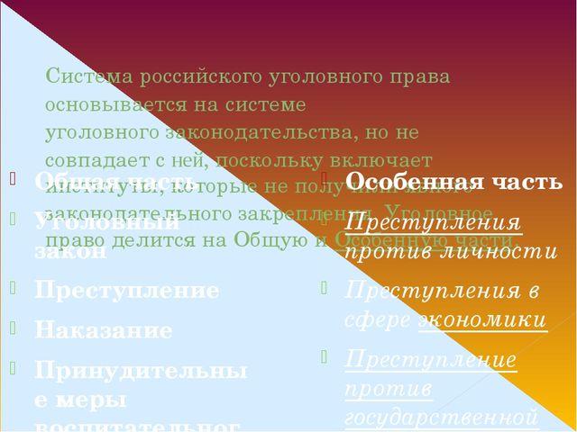 Системароссийского уголовного права основывается насистемеуголовного зако...