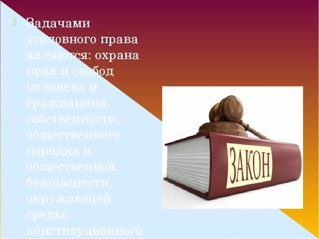Задачами уголовного права являются: охрана прав и свобод человека и гражданин...