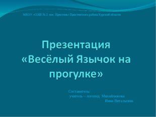 МКОУ «СОШ № 2 пос. Пристень» Пристенского района Курской области Составитель: