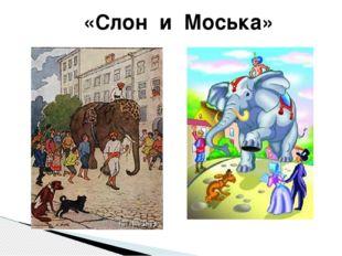 «Слон и Моська»