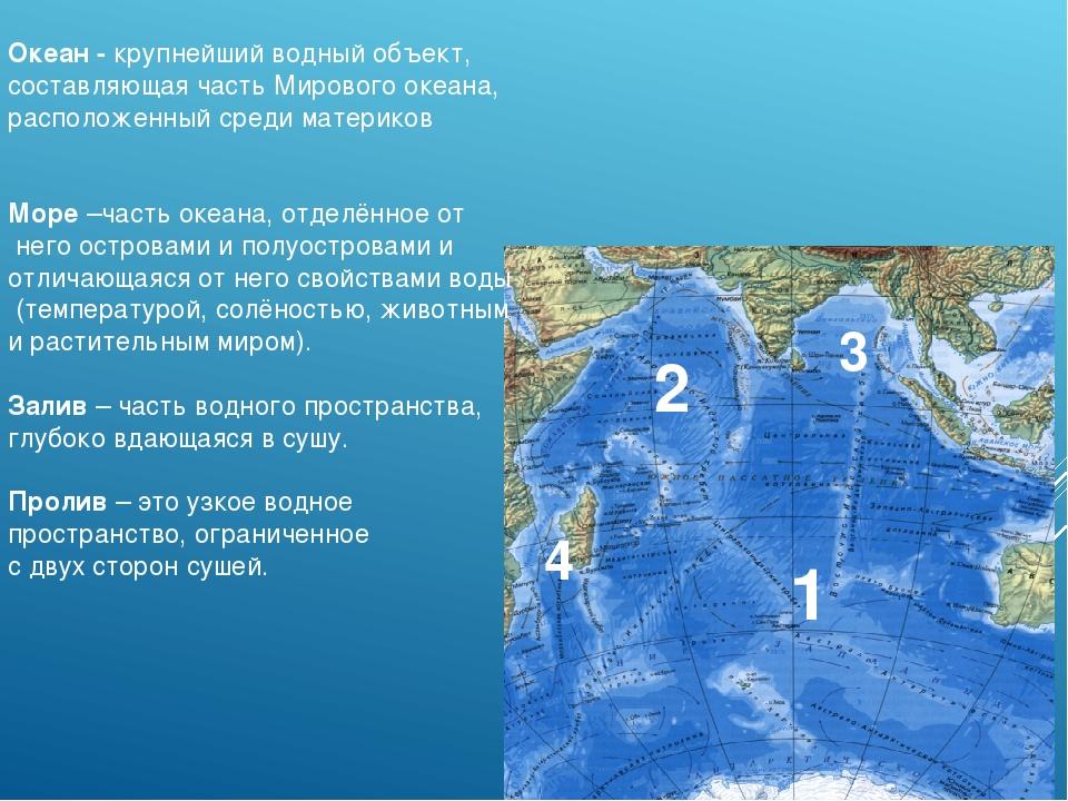 Океан - крупнейший водный объект, составляющая часть Мирового океана, располо...