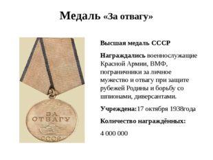 Медаль «За отвагу» Высшая медаль СССР Награждались военнослужащие Красной Арм