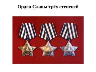 Орден Славы трёх степеней