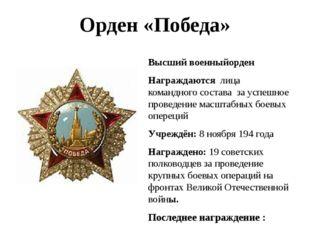 Орден «Победа» Высший военныйорден Награждаются лица командного состава за ус