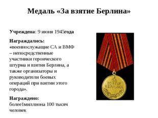 Медаль «За взятие Берлина» Учреждена: 9 июня 1945года Награждались: «военносл