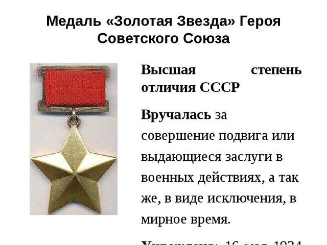Медаль «Золотая Звезда» Героя Советского Союза Высшая степень отличия СССР Вр...
