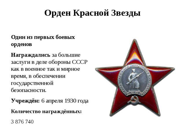 Орден Красной Звезды Один из первых боевых орденов Награждались за большие за...