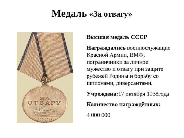 Медаль «За отвагу» Высшая медаль СССР Награждались военнослужащие Красной Арм...