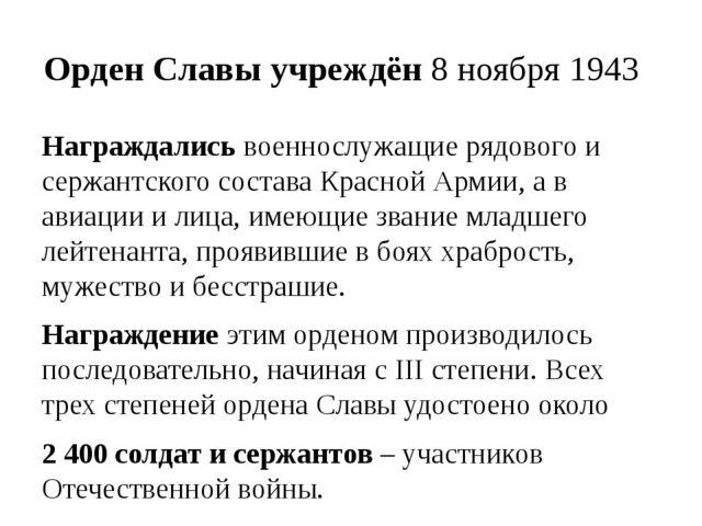 Орден Славы учреждён 8 ноября 1943 Награждались военнослужащие рядового и сер...