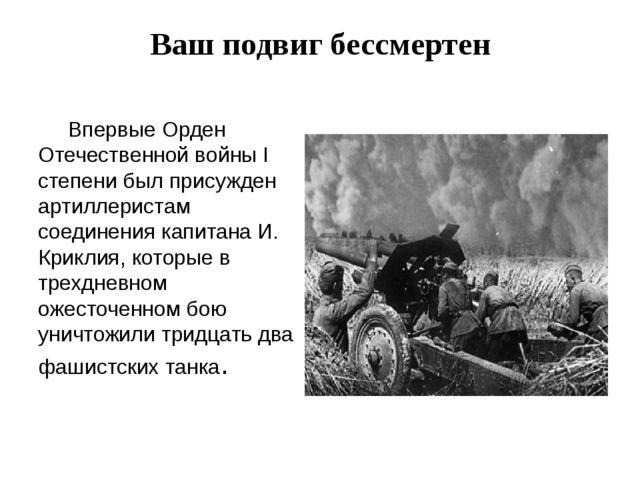 Ваш подвиг бессмертен Впервые Орден Отечественной войны I степени был присужд...