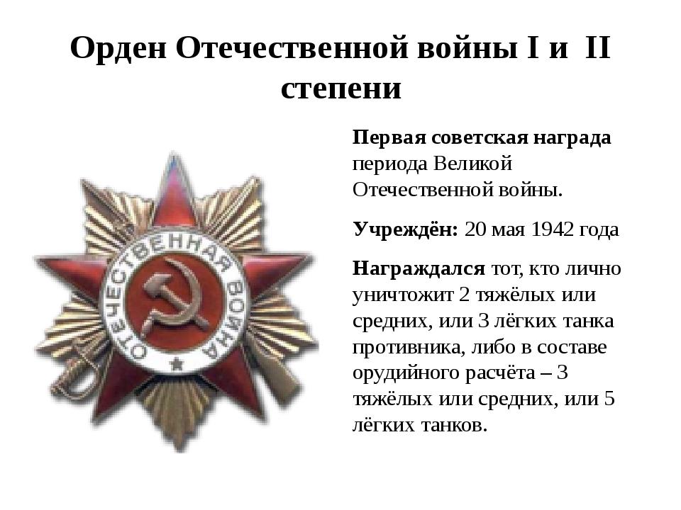 Орден Отечественной войны I и II степени Первая советская награда периода Вел...