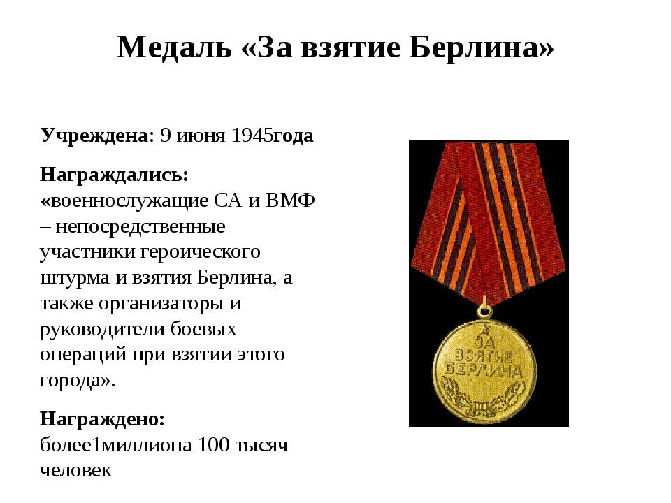 Медаль «За взятие Берлина» Учреждена: 9 июня 1945года Награждались: «военносл...