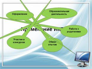 Применение ИКТ Обмен опытом Образовательная деятельность Оформление Работа с