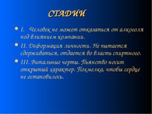 СТАДИИ I. Человек не может отказаться от алкоголя под влиянием компании. II.