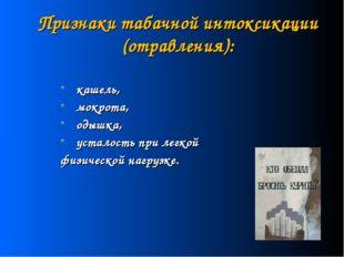 Признаки табачной интоксикации (отравления): кашель, мокрота, одышка, усталос