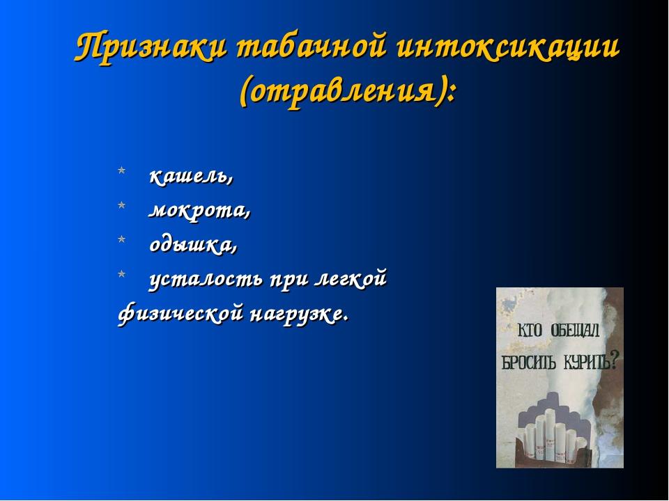 Признаки табачной интоксикации (отравления): кашель, мокрота, одышка, усталос...