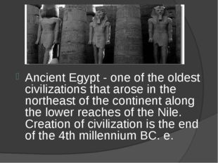 Ancient Egypt - one of the oldest civilizations that arose in the northeast o