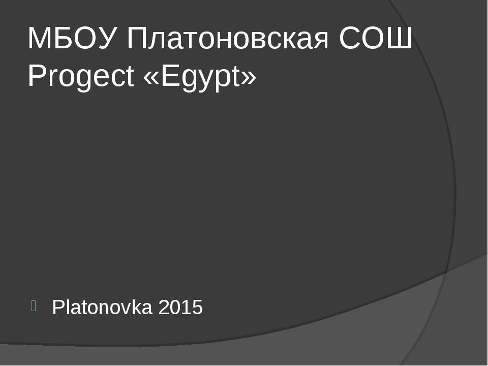 МБОУ Платоновская СОШ Progect «Egypt» Platonovka 2015