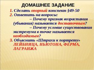 1. Сделать опорный конспект §49-50 2. Ответить на вопросы: – Почему признак в