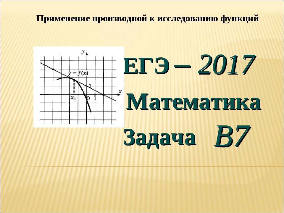 B7 Математика Задача Применение производной к исследованию функций