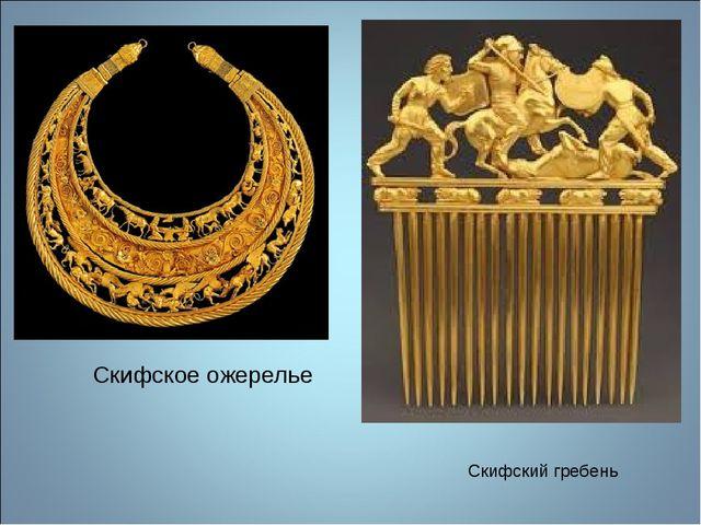 Скифское ожерелье Скифский гребень