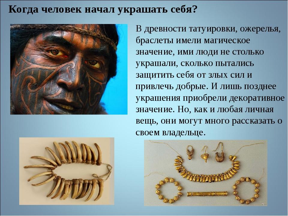 В древности татуировки, ожерелья, браслеты имели магическое значение, ими люд...