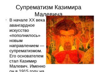 Супрематизм Казимира Малевича В начале ХХ века авангардное искусство «пополни