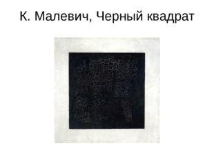 К. Малевич, Черный квадрат