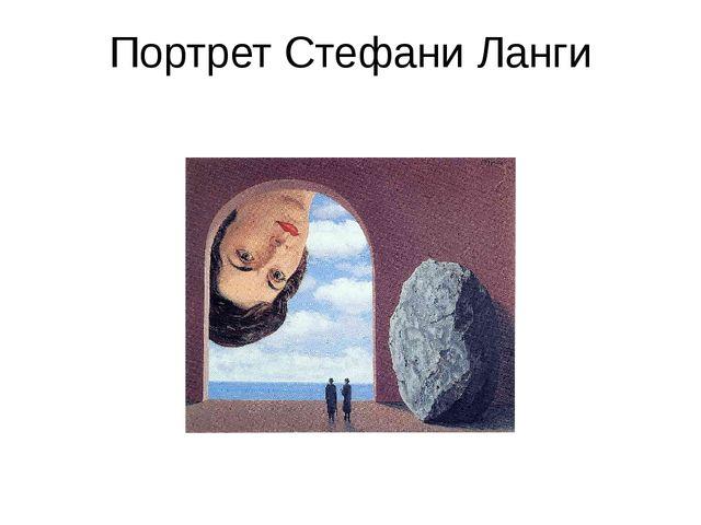 Портрет Стефани Ланги