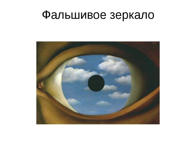 Фальшивое зеркало