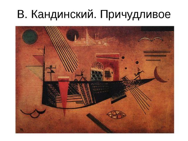 В. Кандинский. Причудливое