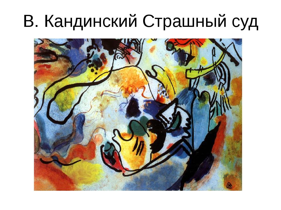 В. Кандинский Страшный суд