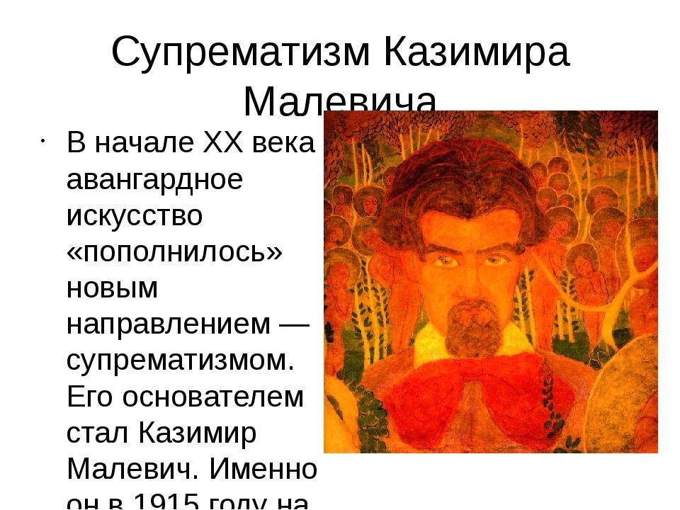 Супрематизм Казимира Малевича В начале ХХ века авангардное искусство «пополни...