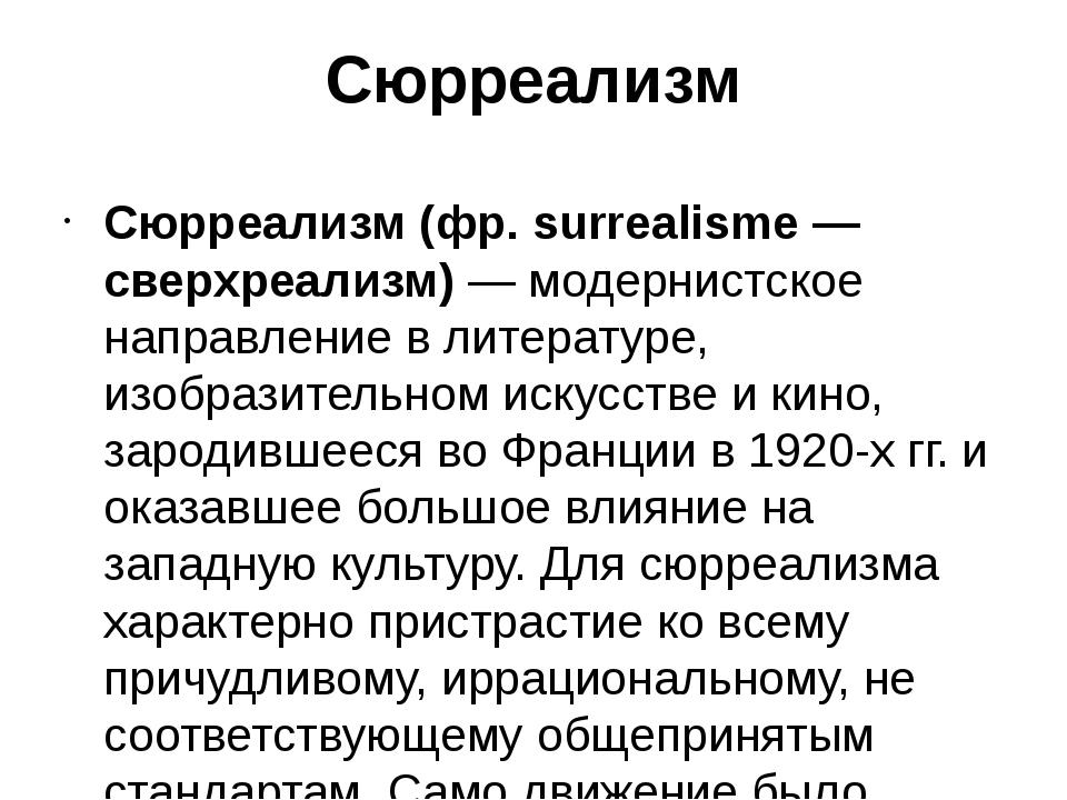 Сюрреализм Сюрреализм (фр. surrealisme — сверхреализм)— модернистское направ...
