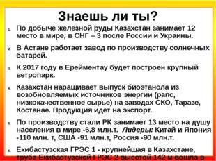 Знаешь ли ты? По добыче железной руды Казахстан занимает 12 место в мире, в С