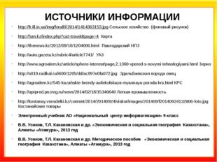 ИСТОЧНИКИ ИНФОРМАЦИИ http://fr.ill.in.ua/img/forall/i/2014/1414363153.jpg Сел