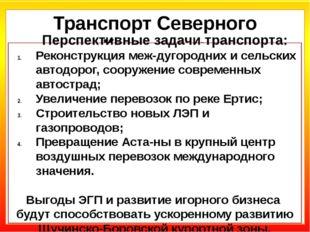 Транспорт Северного Казахстана Какие виды транспорта развиты в Северном Казах