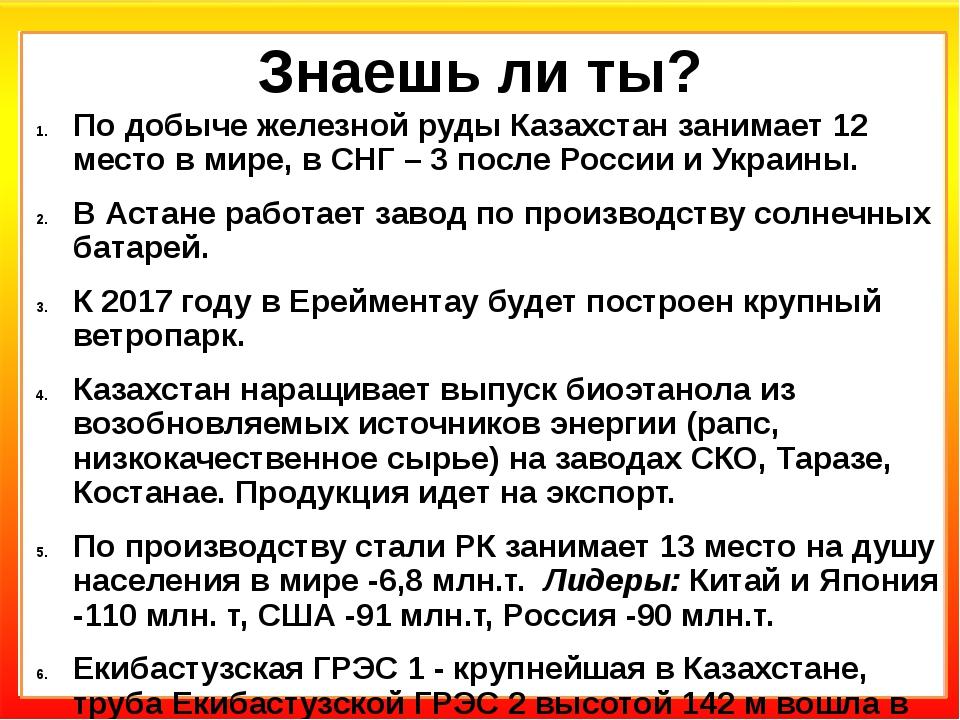 Знаешь ли ты? По добыче железной руды Казахстан занимает 12 место в мире, в С...