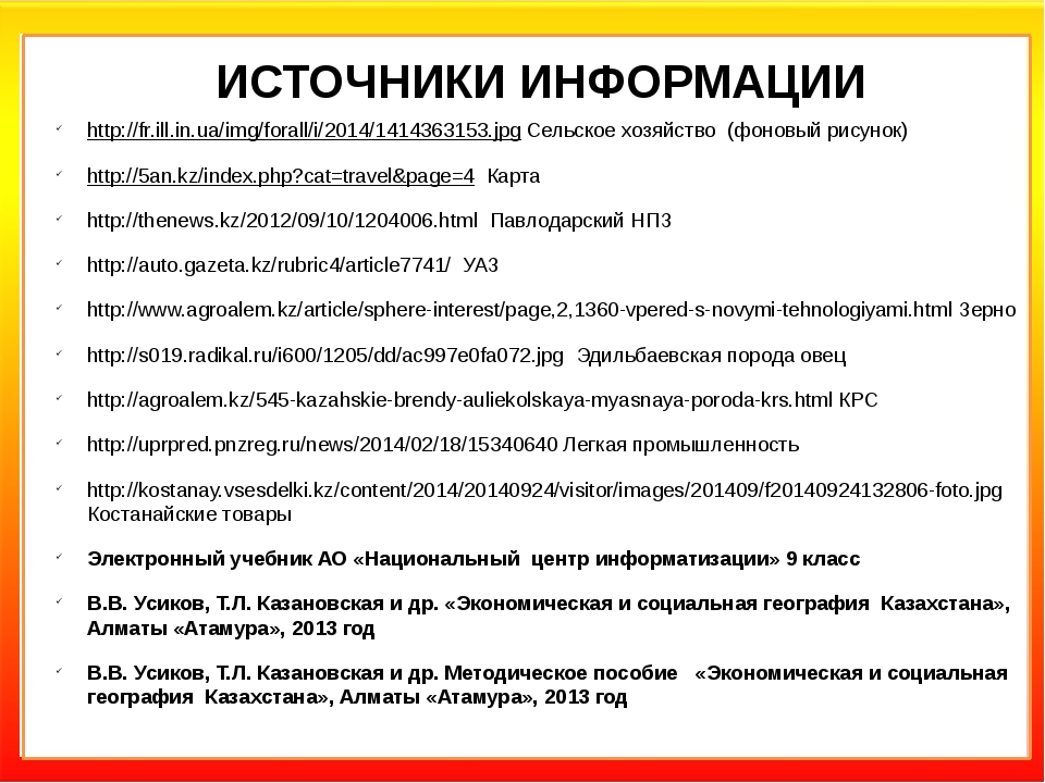 ИСТОЧНИКИ ИНФОРМАЦИИ http://fr.ill.in.ua/img/forall/i/2014/1414363153.jpg Сел...