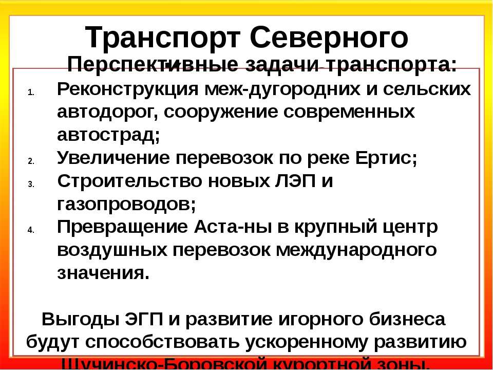 Транспорт Северного Казахстана Какие виды транспорта развиты в Северном Казах...